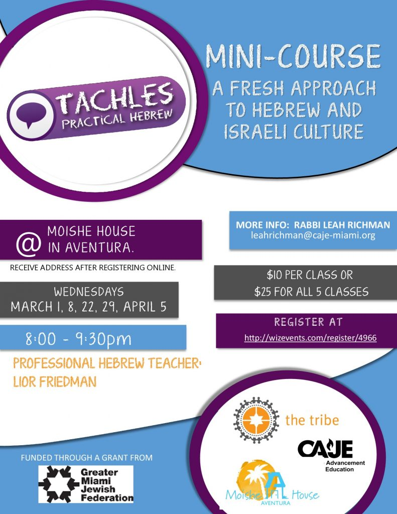 Tachles: A Practical Hebrew Class in 5 Parts @ Moishe House Aventura